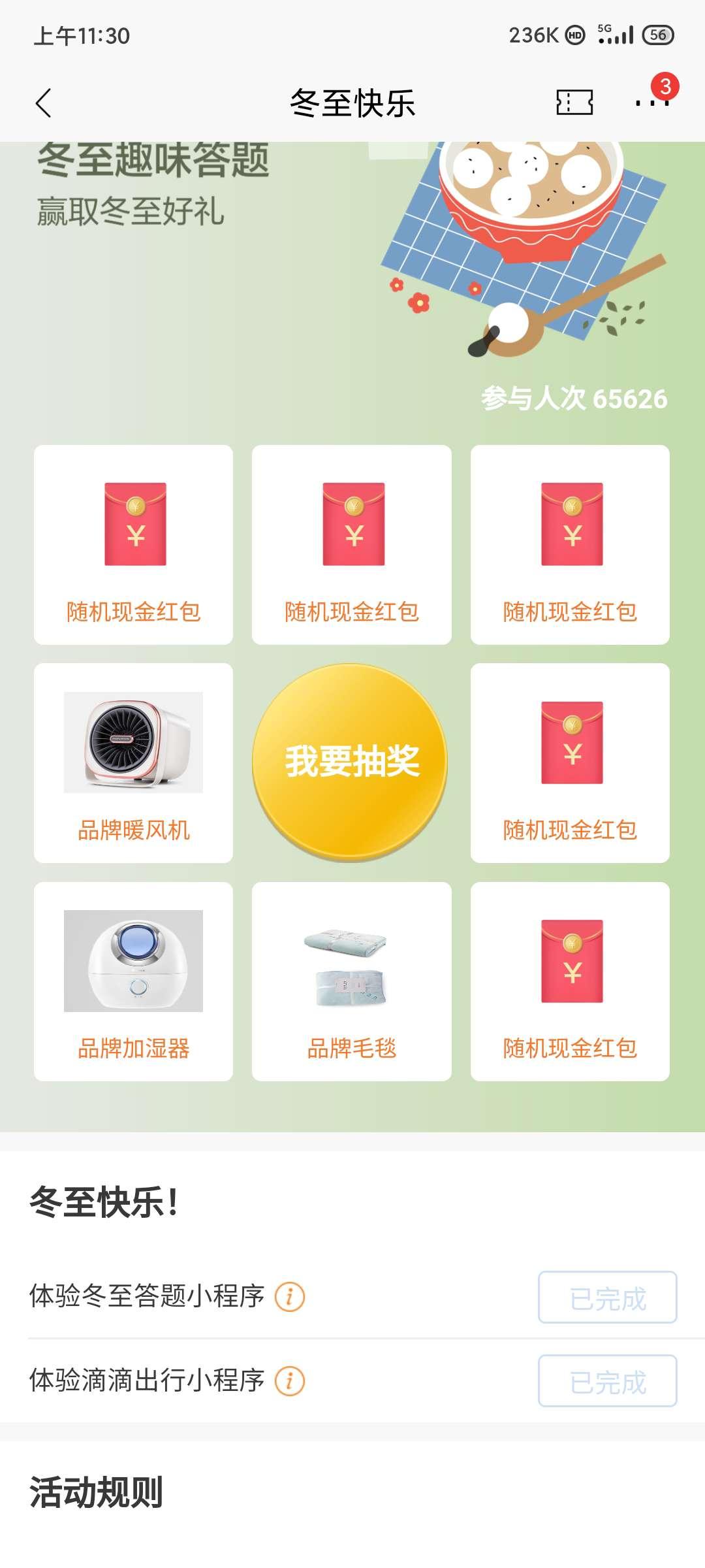 图片[1]-招商银行app冬至快乐领红包-老友薅羊毛活动线报网