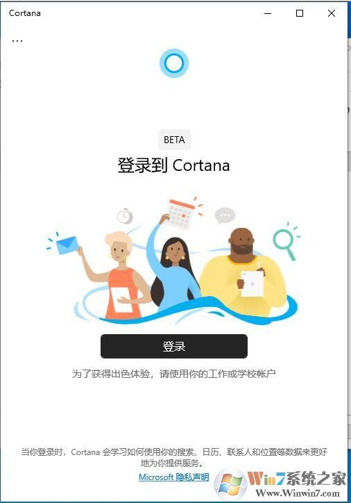 Win10 2004怎么卸载小娜?Cortana卸