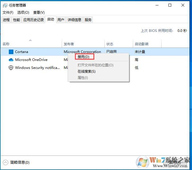 Win10 2004版禁止小娜Cortana开机启