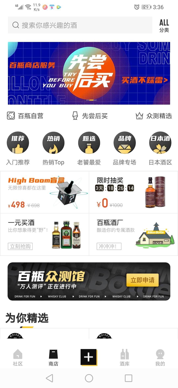 图片[1]-喜欢喝酒的朋友福利来了一元购-老友薅羊毛活动线报网