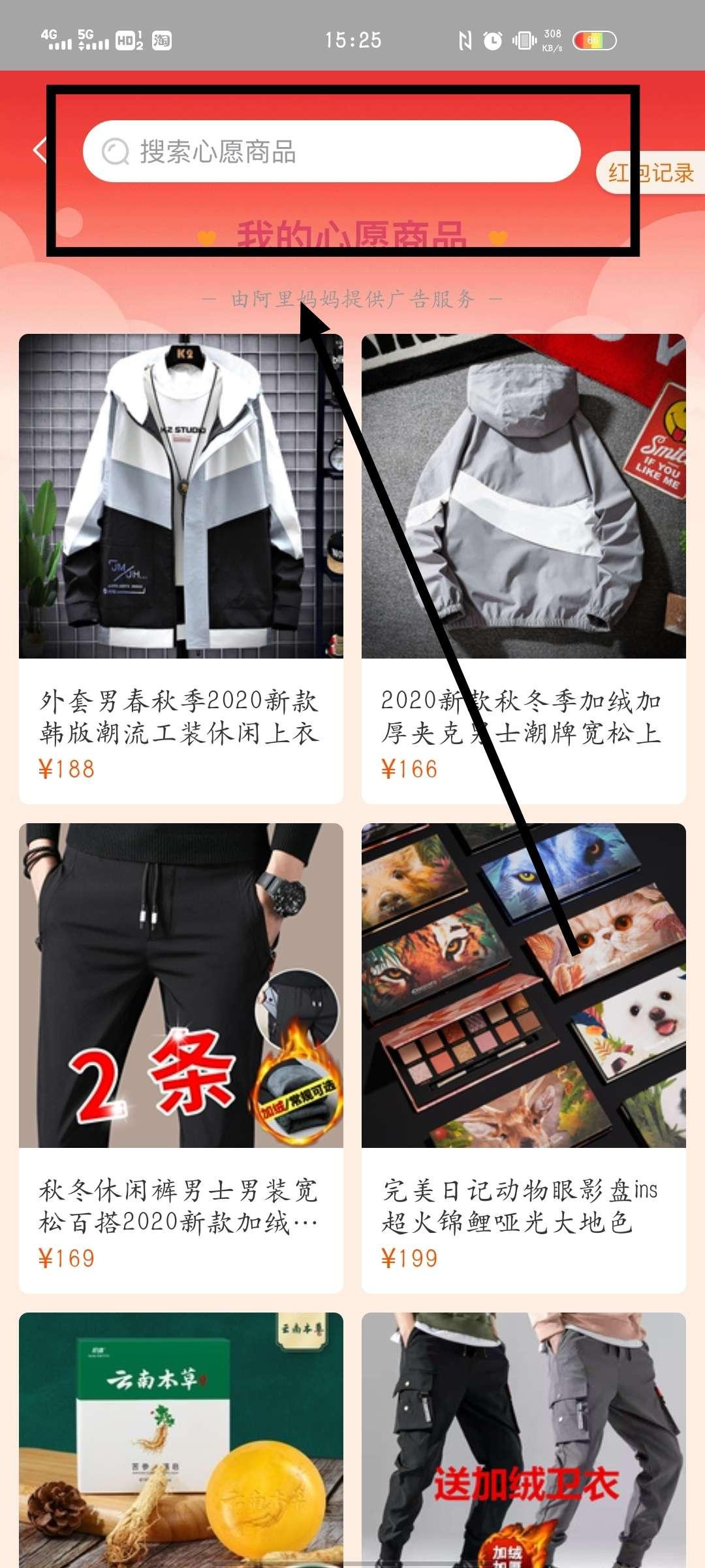 图片[4]-两张10元红包白嫖东西(上次菜鸟裹裹提现没成功的来)-老友薅羊毛活动线报网