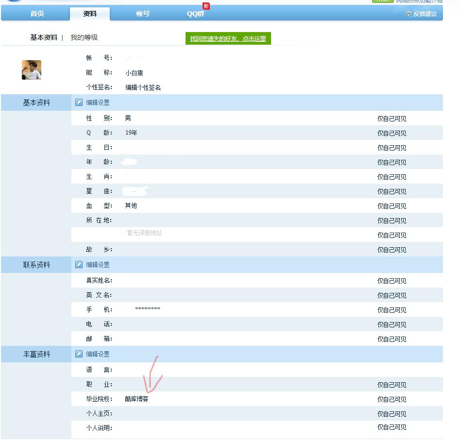 自定义QQ资料卡大学内容