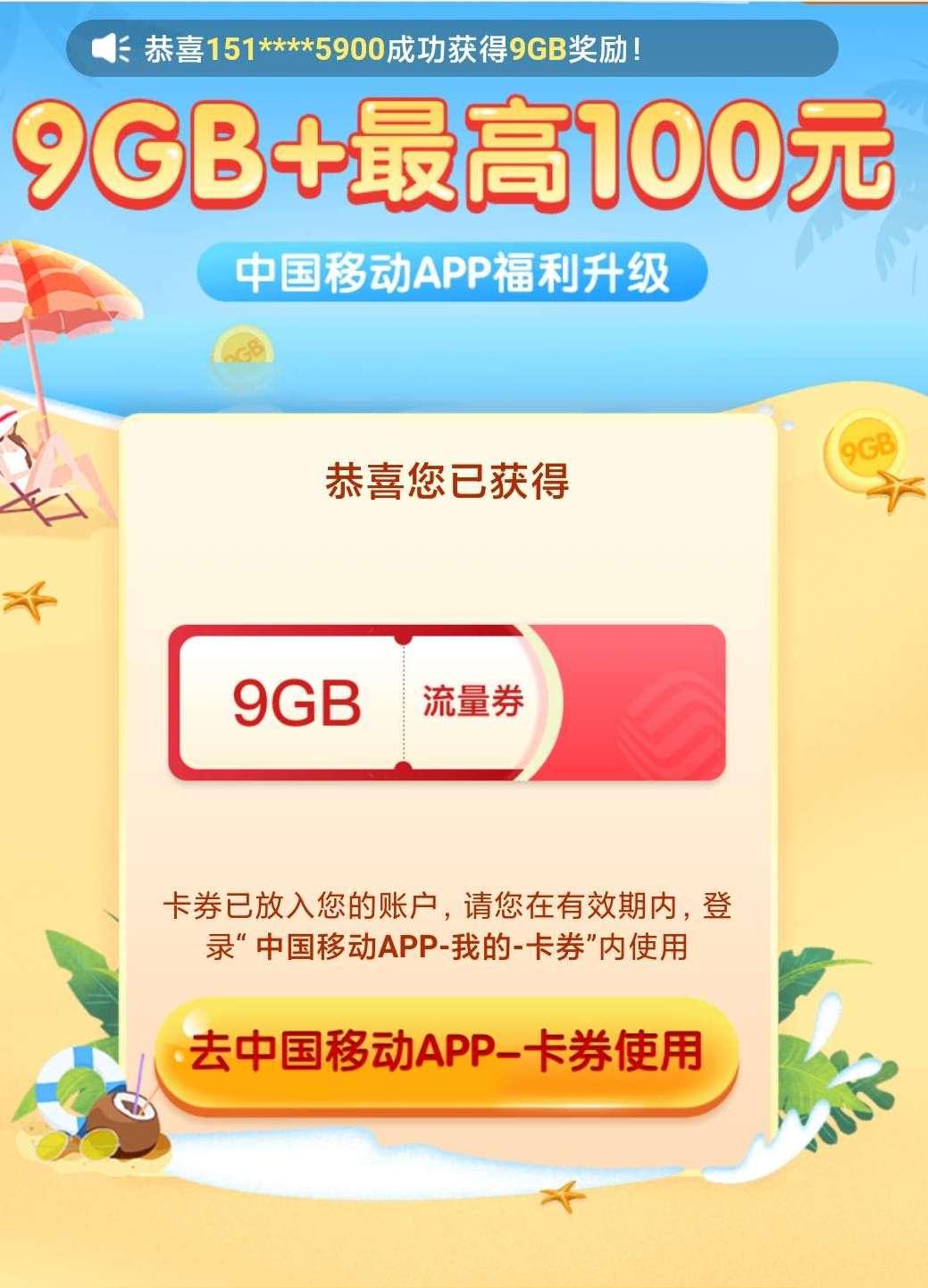 中国移动营业厅新用户免费领9G流量