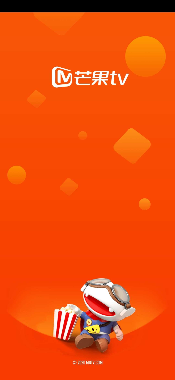 芒果TV6.6.1 最新去广告版