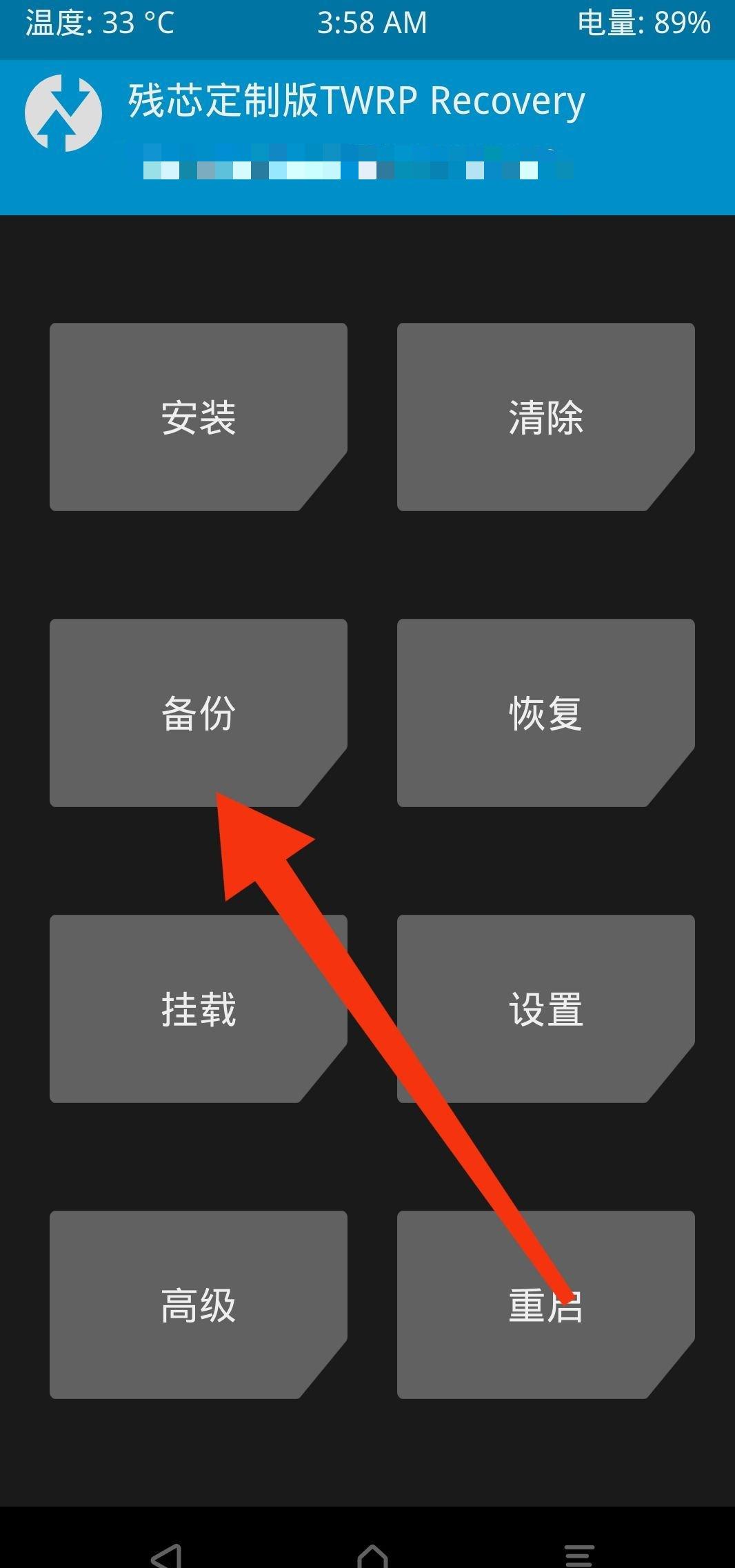 小米手机刷基带教程