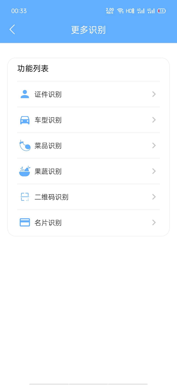 洋果扫描王1.5.3会员版