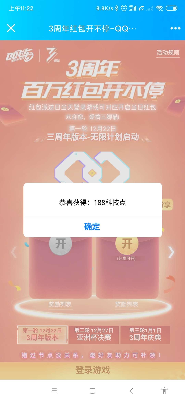 图片[3]-QQ飞车手游登录抽红包-老友薅羊毛活动线报网