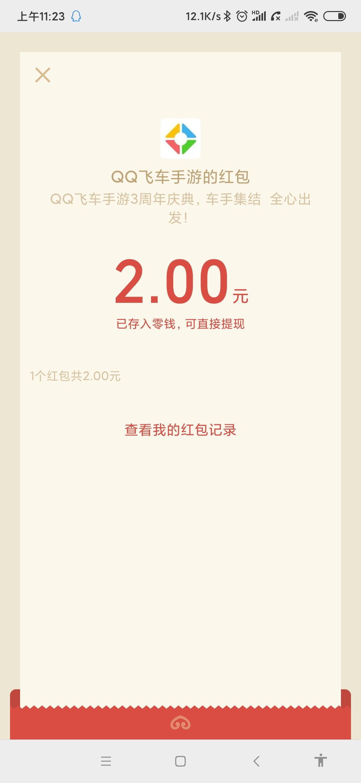 图片[2]-QQ飞车手游登录抽红包-老友薅羊毛活动线报网