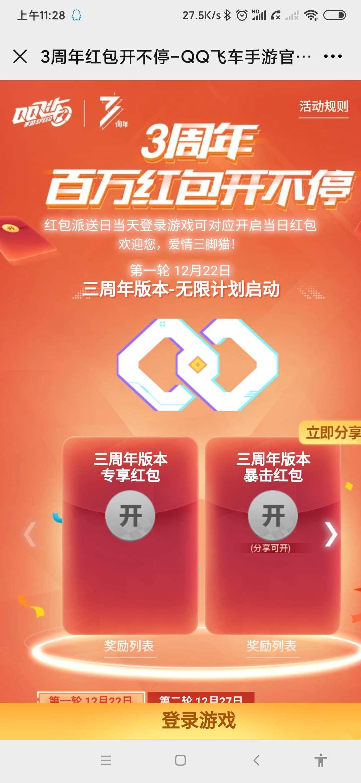 图片[1]-QQ飞车手游登录抽红包-老友薅羊毛活动线报网