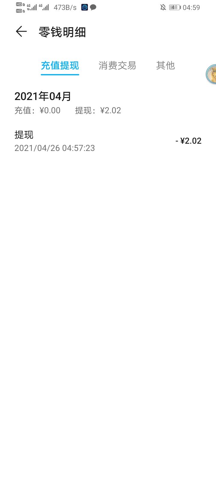 华为应用商店玩成语王者2块现金红包