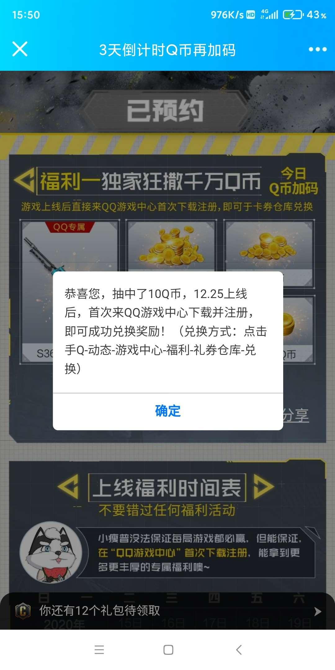 图片[2]-使命召唤加码抽Q币(新一期)-老友薅羊毛活动线报网