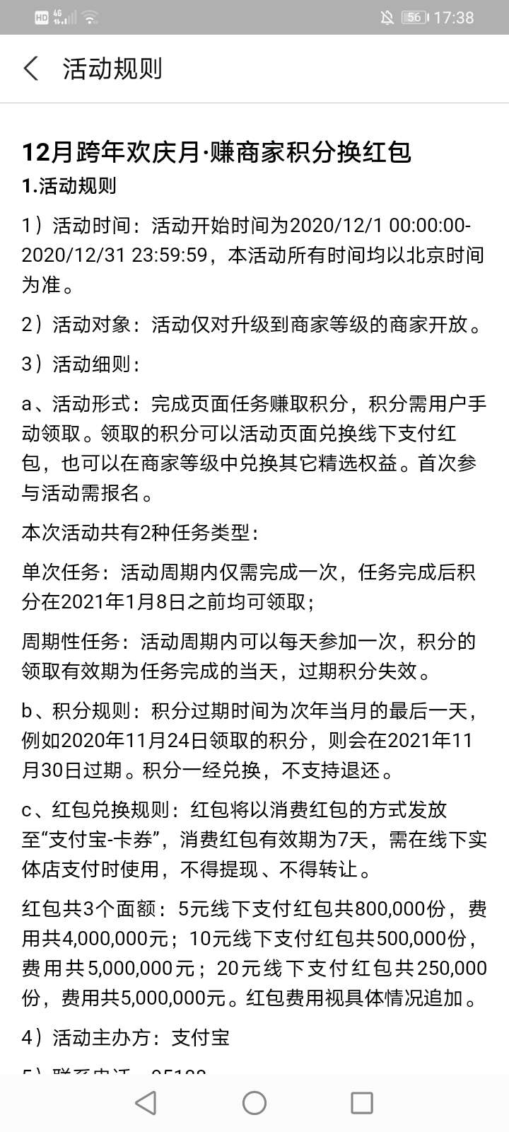 图片[2]-支付宝商活动-老友薅羊毛活动线报网