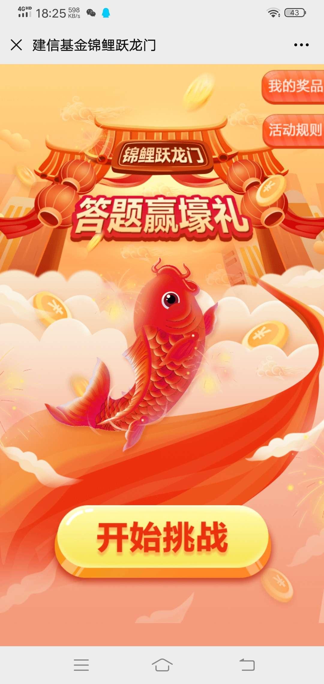 图片[2]-建信基金锦鲤跃龙门抽红包-老友薅羊毛活动线报网
