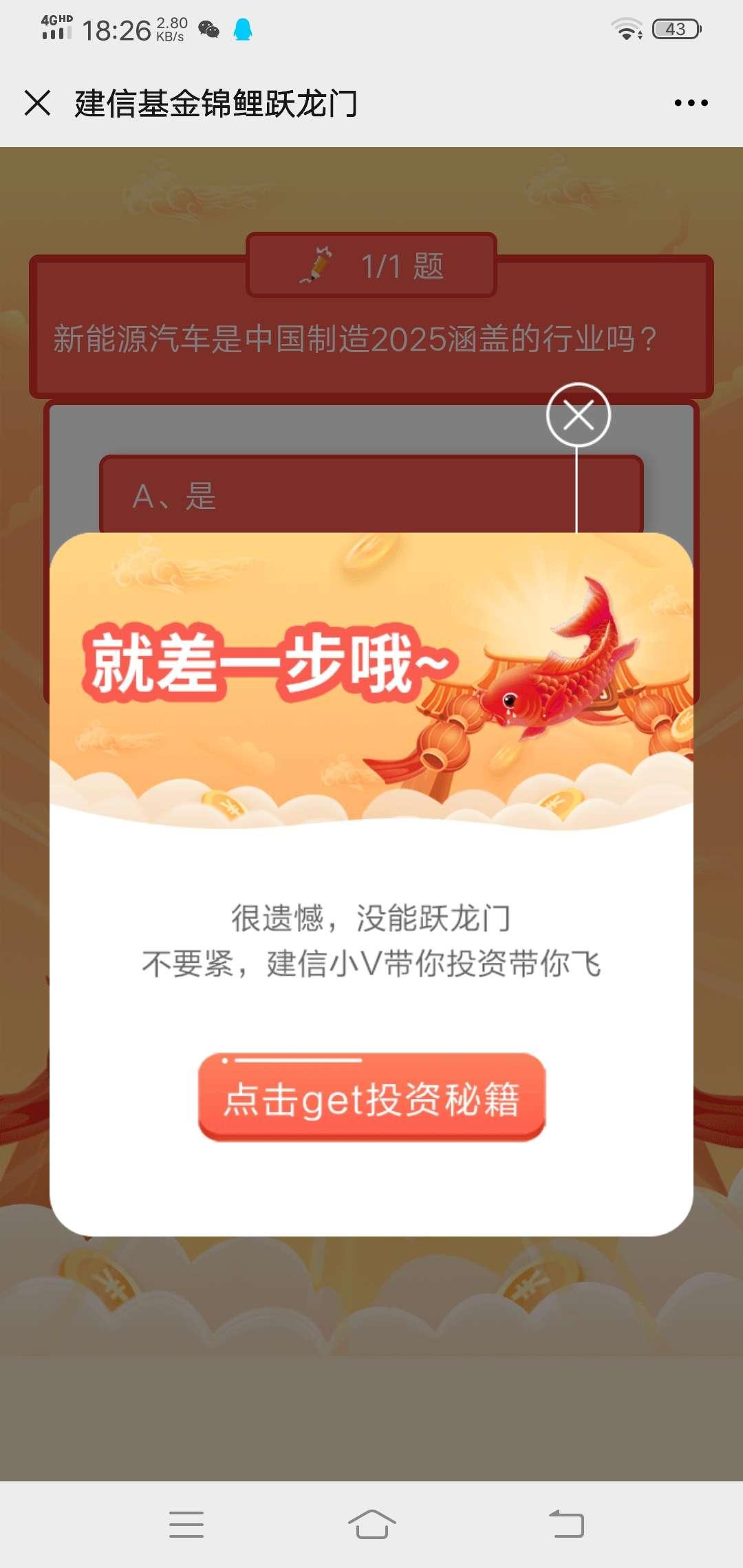 图片[3]-建信基金锦鲤跃龙门抽红包-老友薅羊毛活动线报网