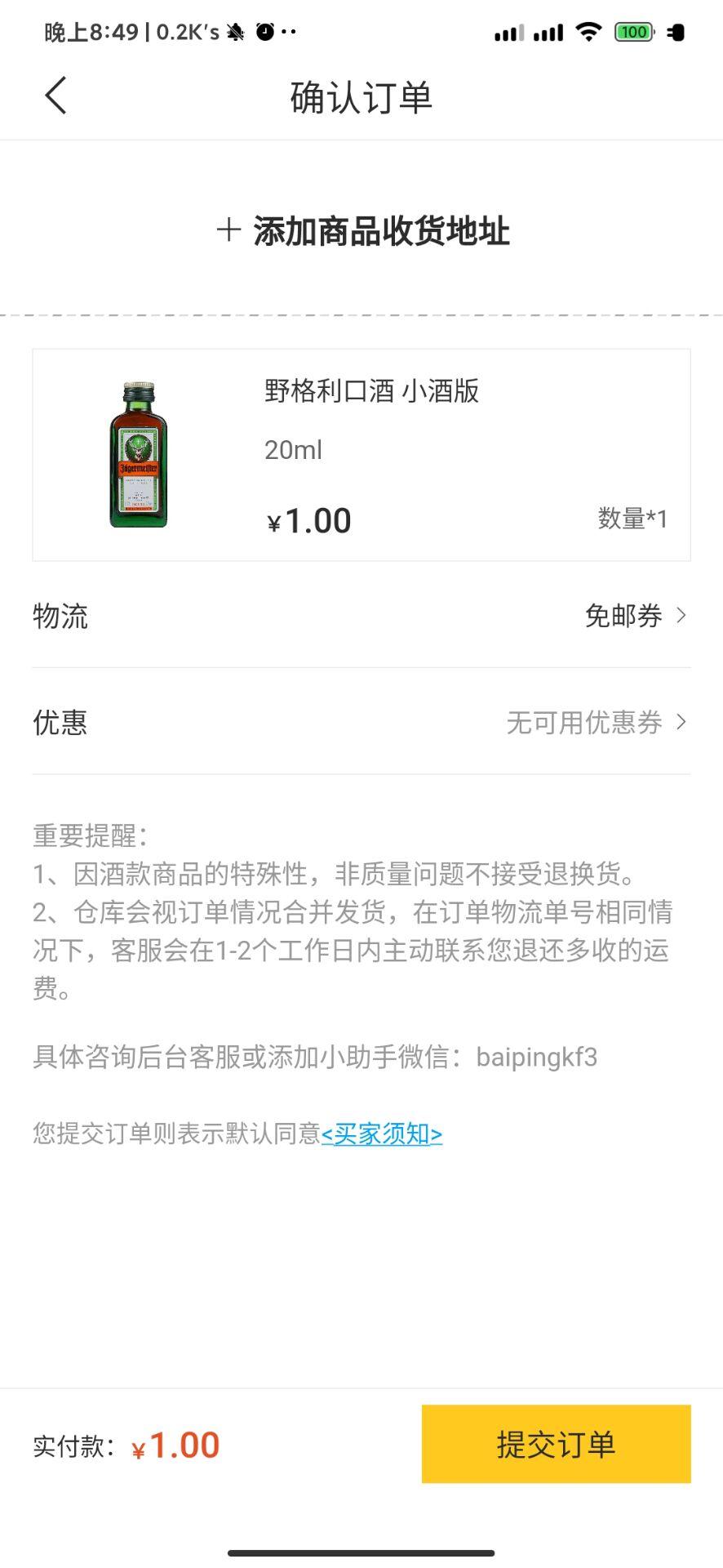 百瓶APP1元购酒插图4