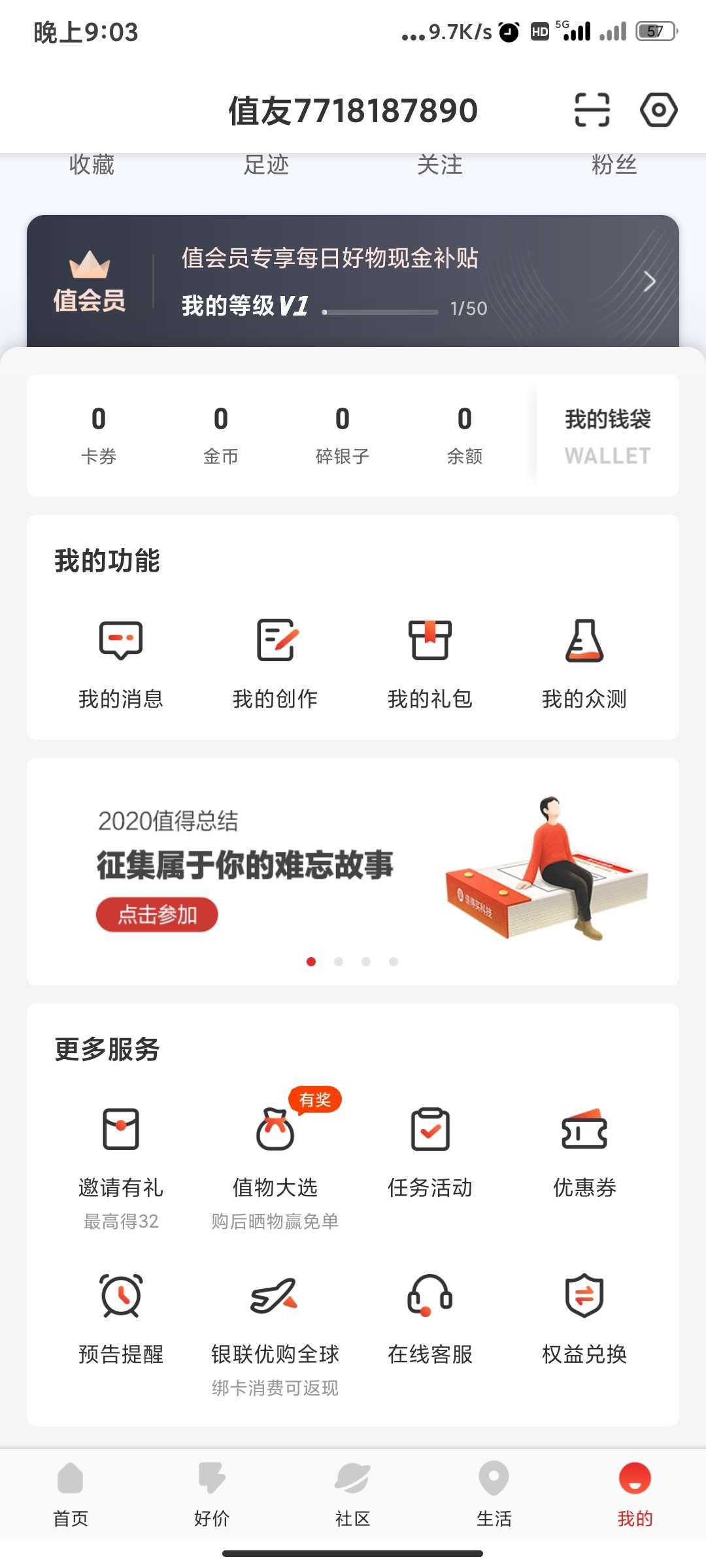 图片[4]-免费领芒果TV7天会员-老友薅羊毛活动线报网