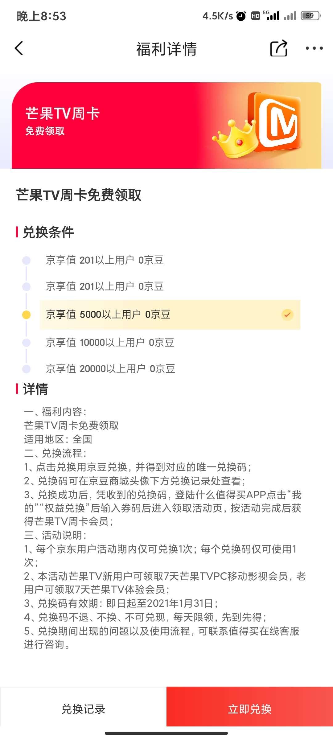 图片[6]-免费领芒果TV7天会员-老友薅羊毛活动线报网