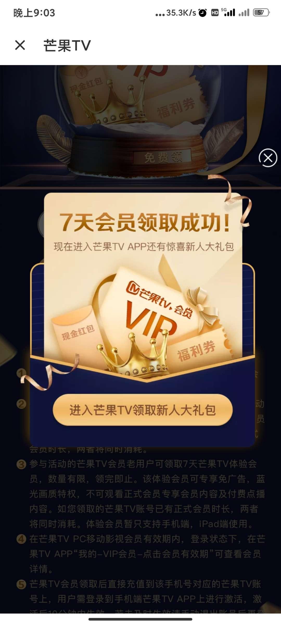 图片[5]-免费领芒果TV7天会员-老友薅羊毛活动线报网