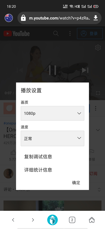 Tenta 浏览器解锁版。免翻1080P秒开YouTube!