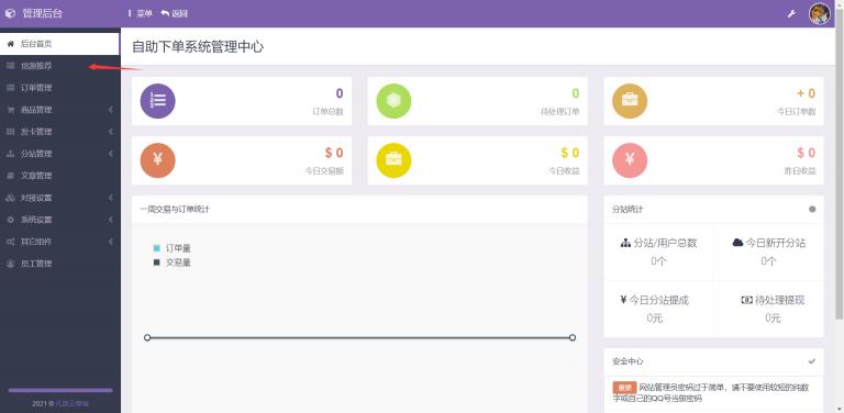 【首发】彩虹ver6.6.1免授权版本/同步官方更新/支付免认证