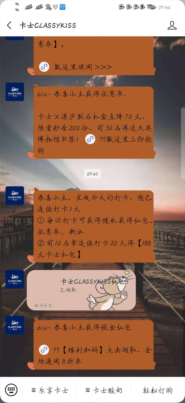 图片[1]-卡士CLAssykISS签到抽红包-老友薅羊毛活动线报网
