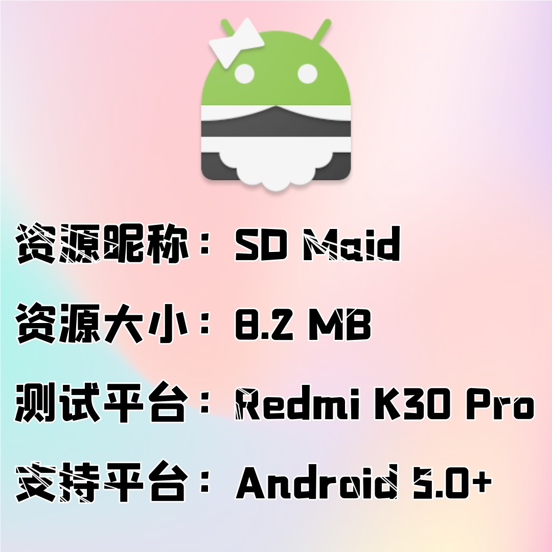 SD女佣(SD Maid)v5.03 高级破解版