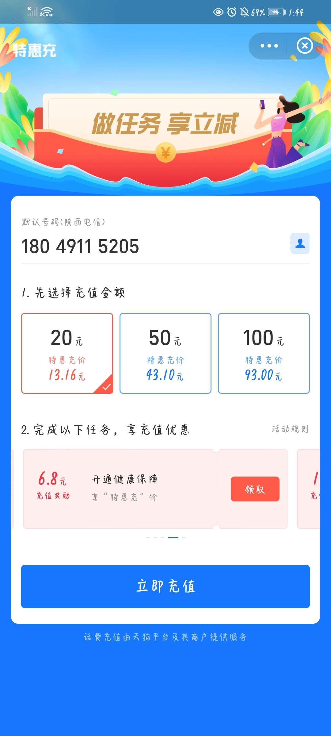 图片[3]-支付宝10充20话费-老友薅羊毛活动线报网