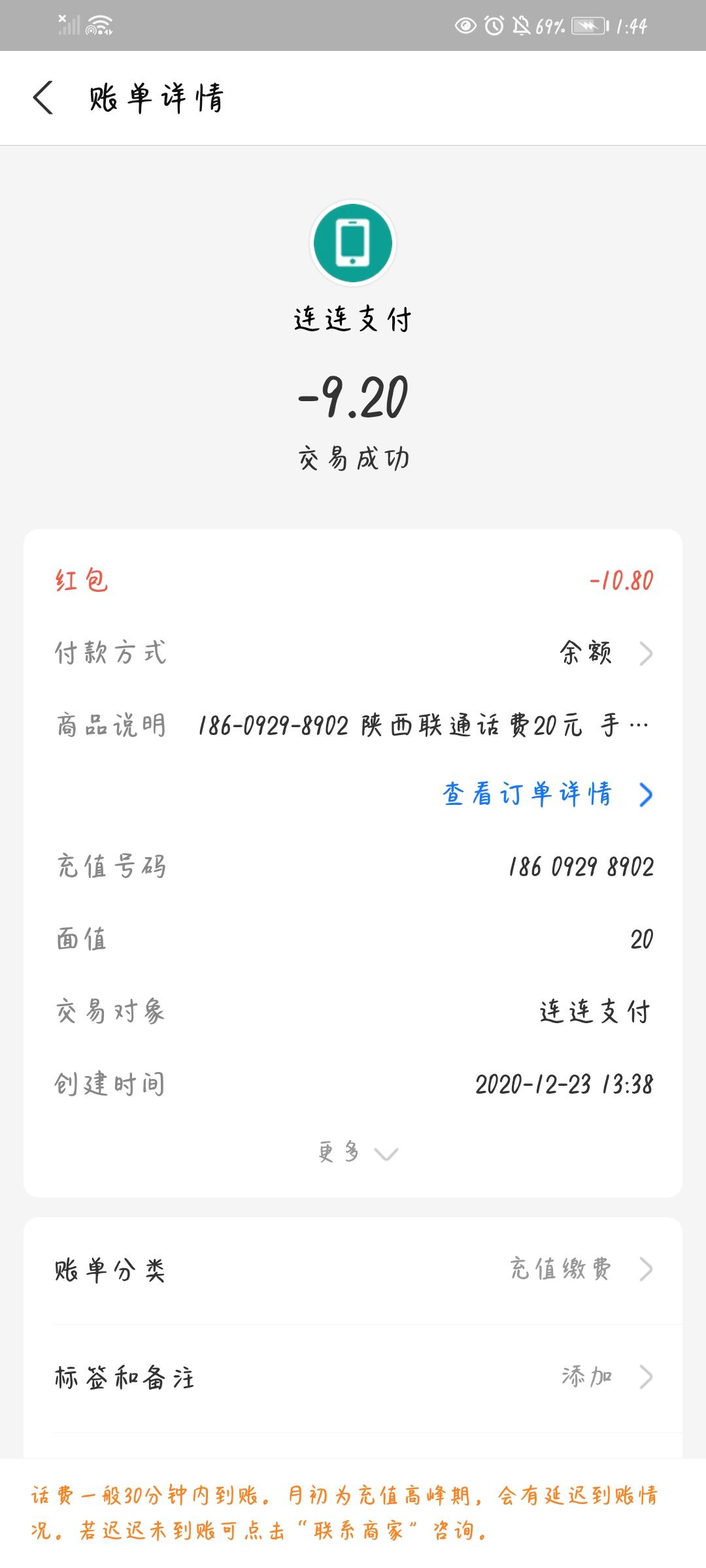 图片[4]-支付宝10充20话费-老友薅羊毛活动线报网