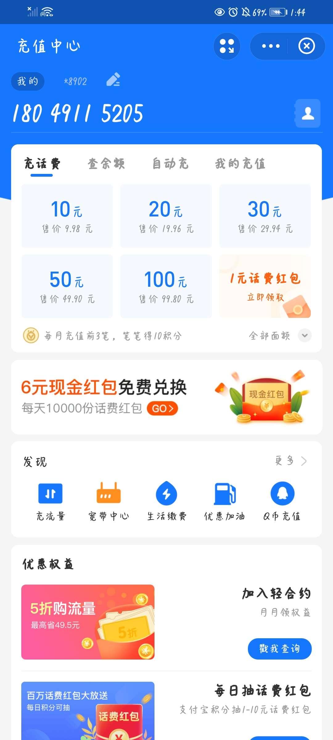 图片[2]-支付宝10充20话费-老友薅羊毛活动线报网