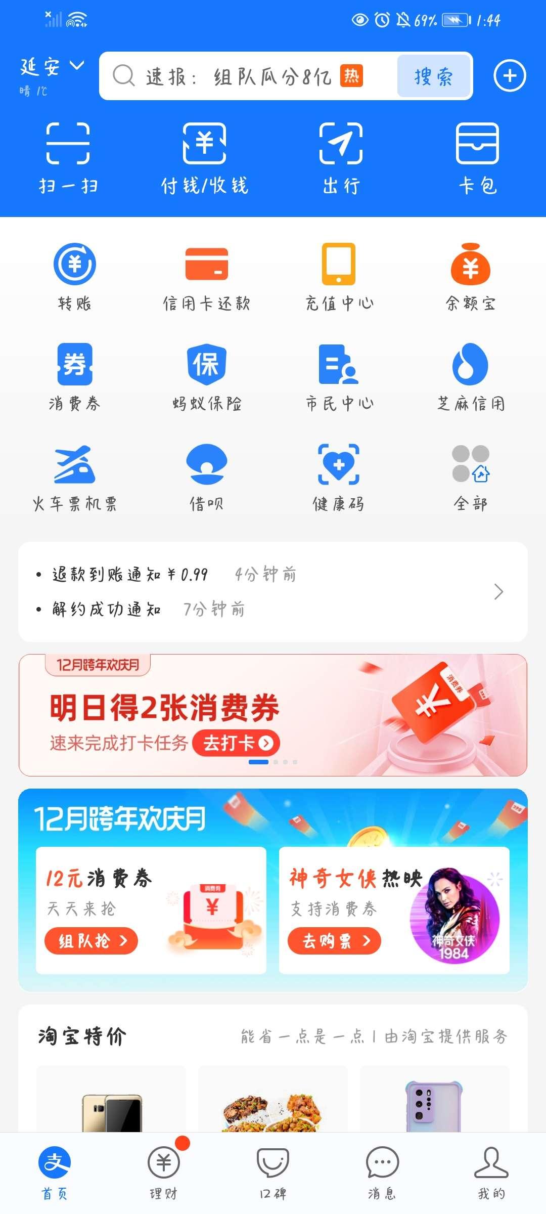 图片[1]-支付宝10充20话费-老友薅羊毛活动线报网