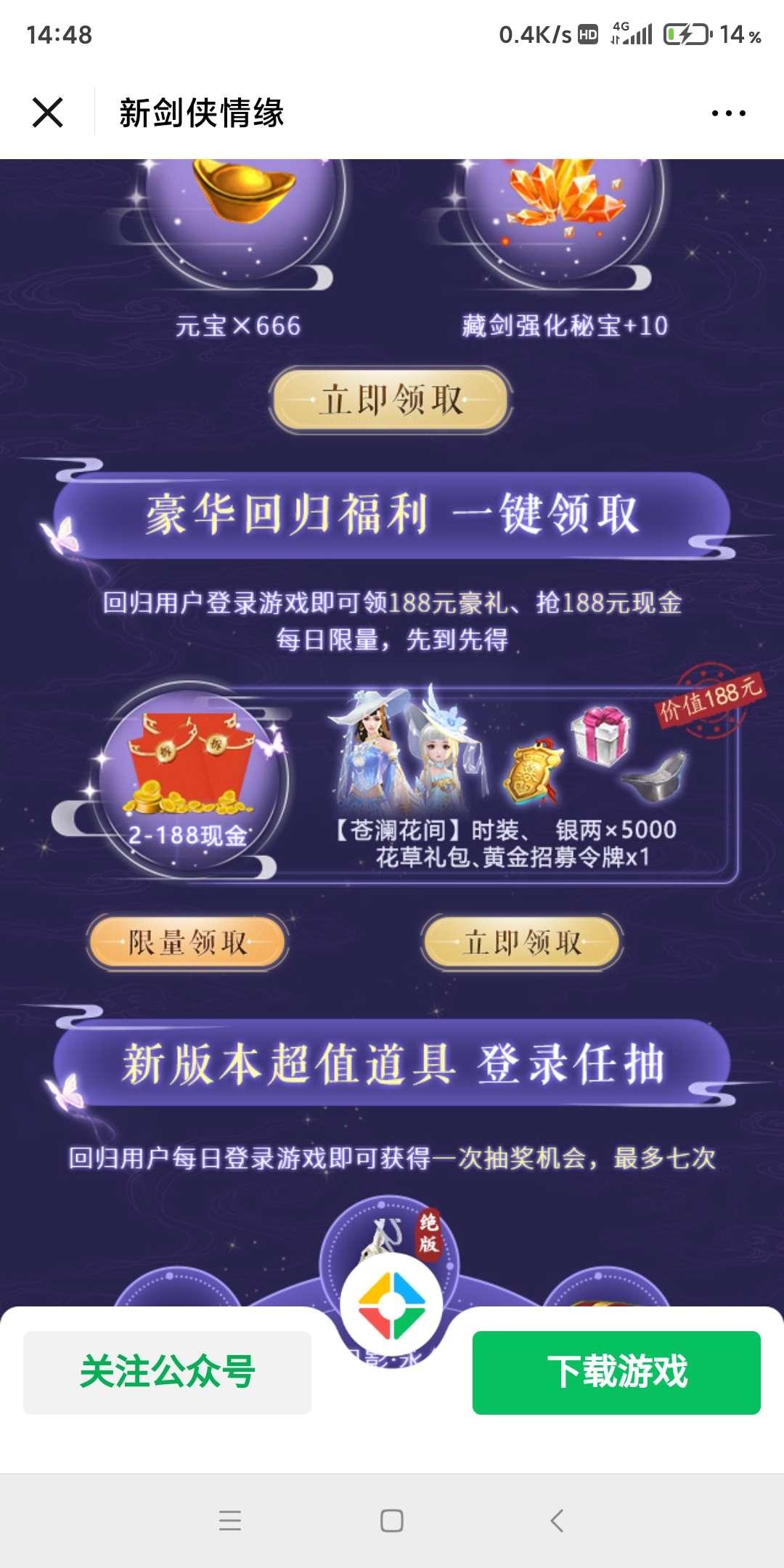 图片[1]-新剑侠情缘回归登录抽2-188元-老友薅羊毛活动线报网