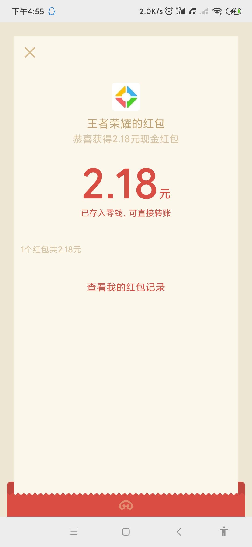 图片[3]-王者荣耀登录游戏抽红包-老友薅羊毛活动线报网