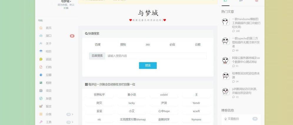 typecho博客整站数据打包下载+api站