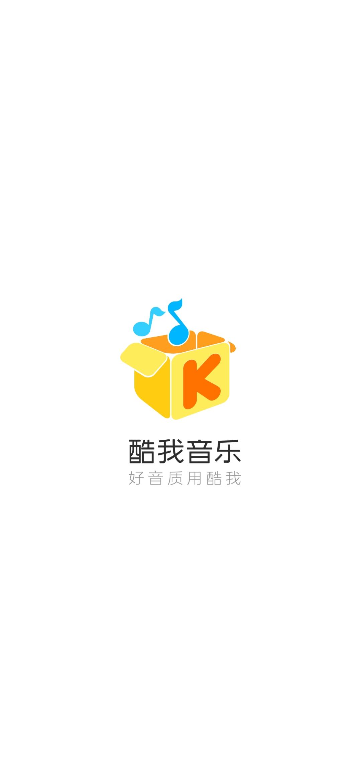 【原创】酷我音乐9.2.4.1 解锁VIP