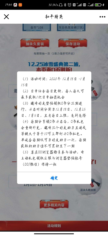 图片[2]-和平精英手游抽Q币-老友薅羊毛活动线报网