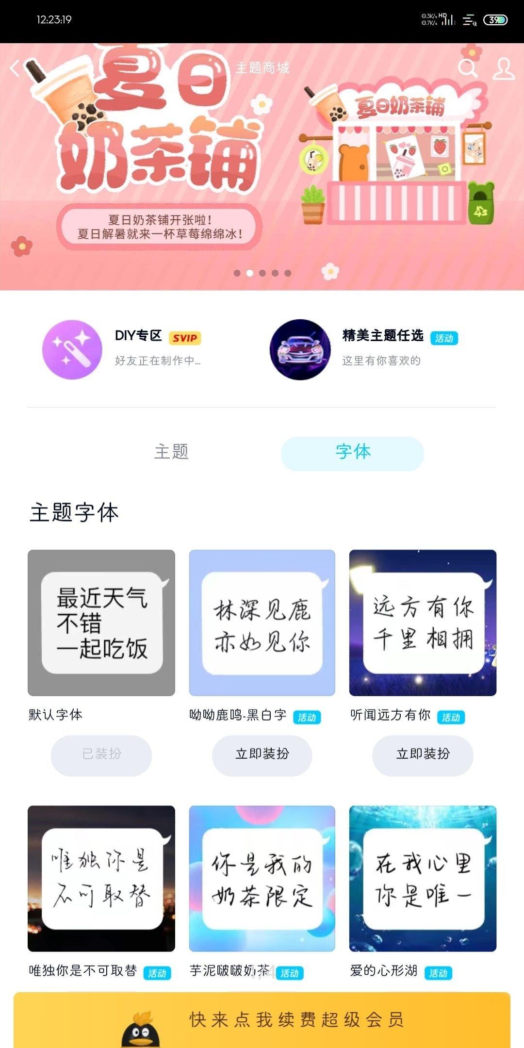 解决QQ无法全局字体的教程