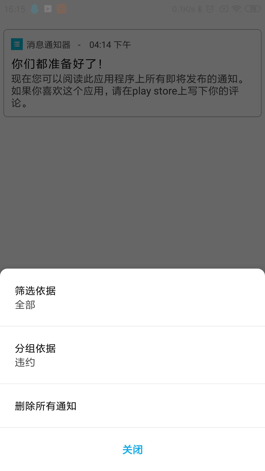 【分享】消息通知器汉化版。3.5.0