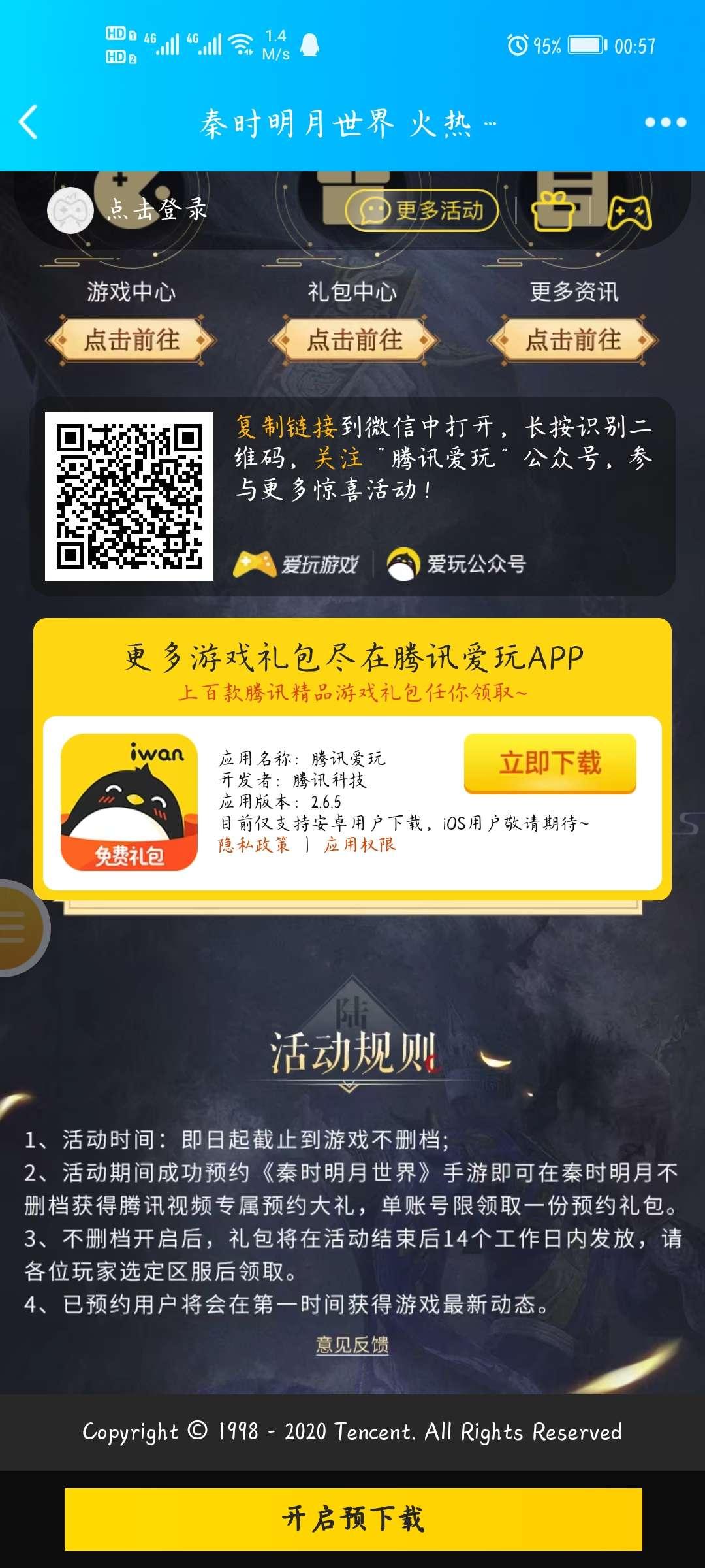 图片[1]-秦时明月预约抽Q币-老友薅羊毛活动线报网