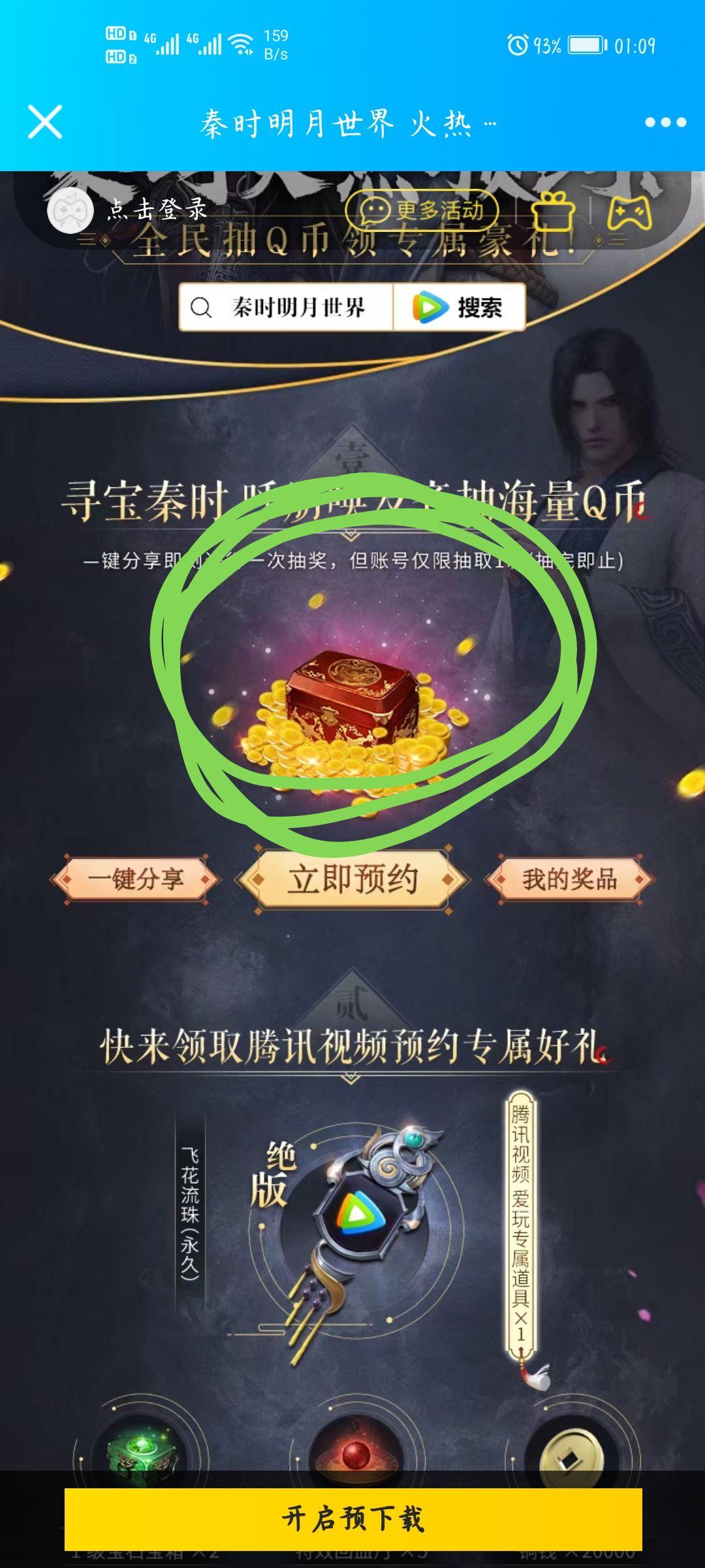 图片[2]-秦时明月预约抽Q币-老友薅羊毛活动线报网
