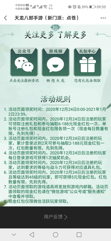 图片[4]-天龙八部注册领红包-老友薅羊毛活动线报网
