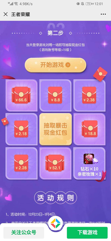 图片[3]-王者荣耀关注视频号,进行一把游戏大概率获得红包-老友薅羊毛活动线报网
