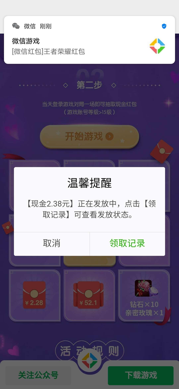 图片[5]-王者荣耀关注视频号,进行一把游戏大概率获得红包-老友薅羊毛活动线报网