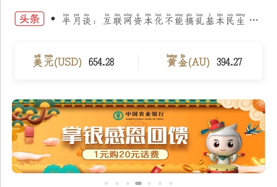 图片[1]-中国农业银行一元购20块钱话费-老友薅羊毛活动线报网