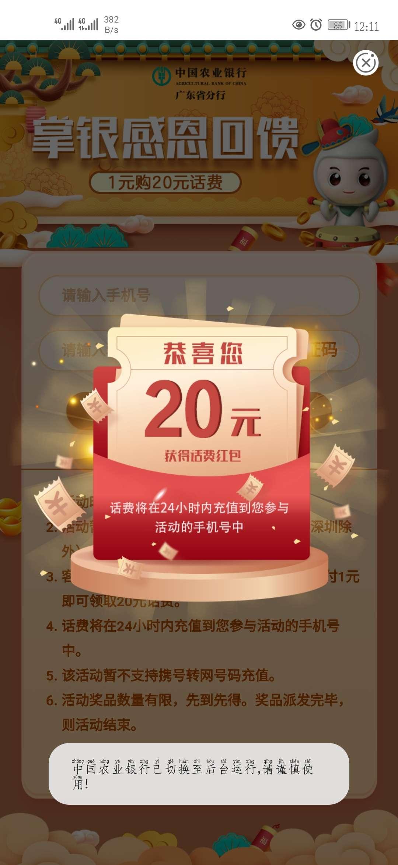图片[2]-中国农业银行一元购20块钱话费-老友薅羊毛活动线报网