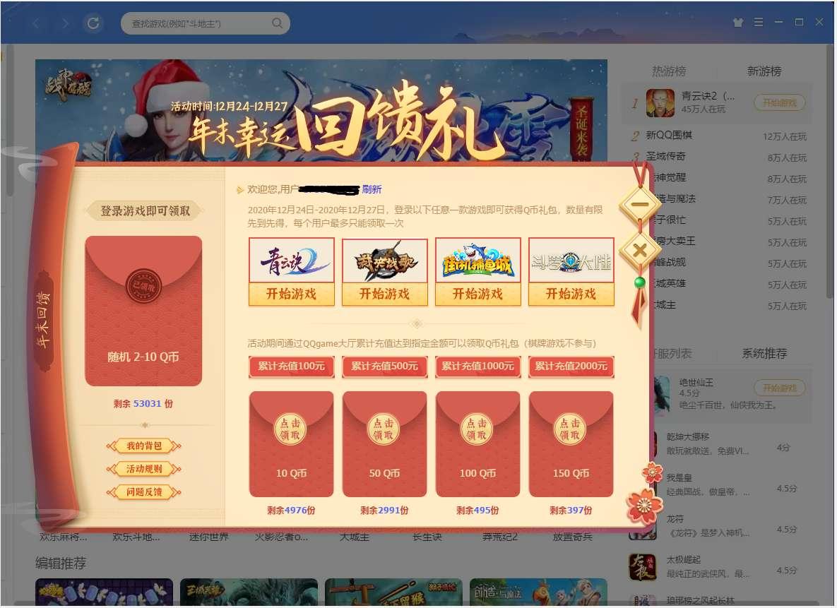 图片[2]-QQ游戏登录领Q币-老友薅羊毛活动线报网