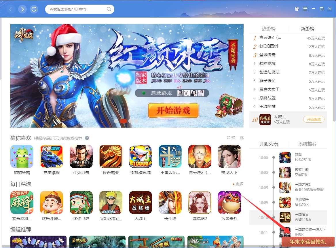 图片[1]-QQ游戏登录领Q币-老友薅羊毛活动线报网