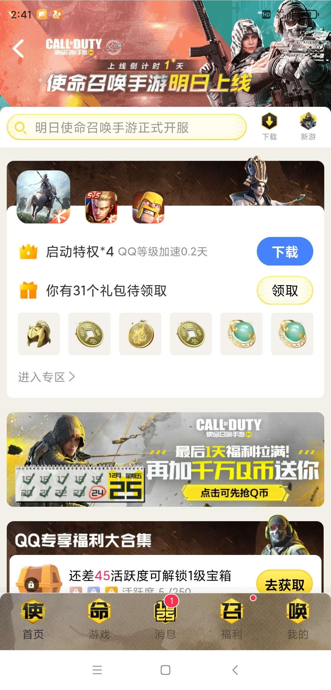 图片[1]-QQ游戏中心预约得Q币-老友薅羊毛活动线报网