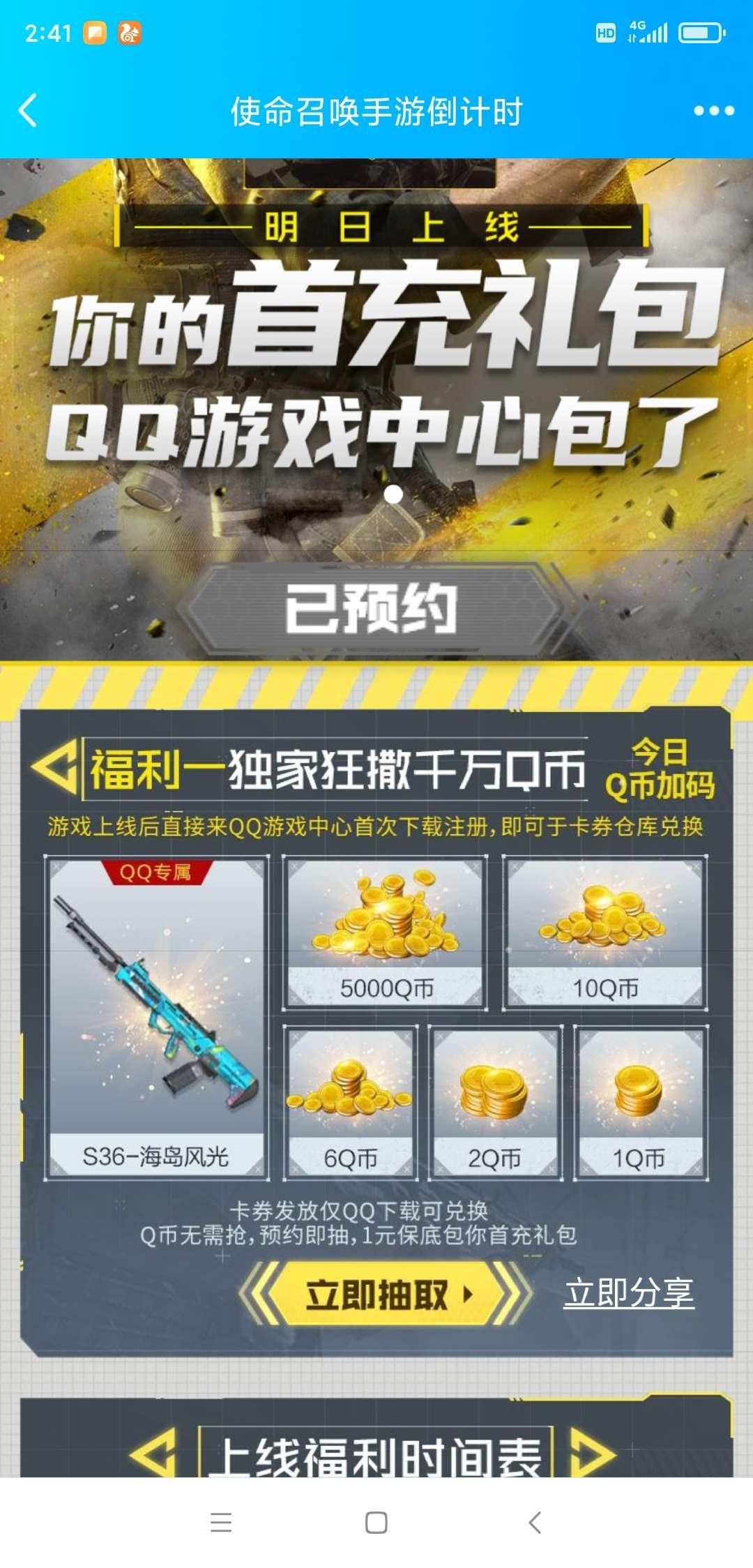 图片[2]-QQ游戏中心预约得Q币-老友薅羊毛活动线报网
