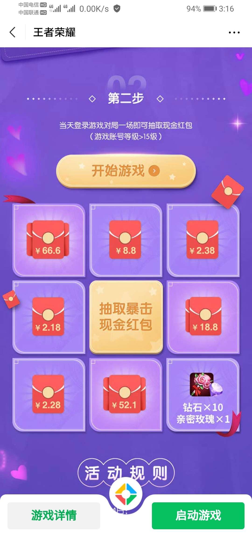 图片[2]-王者荣耀现金红包-老友薅羊毛活动线报网