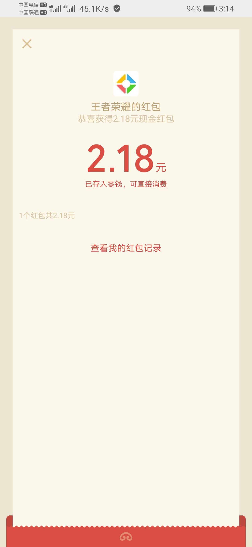 图片[3]-王者荣耀现金红包-老友薅羊毛活动线报网